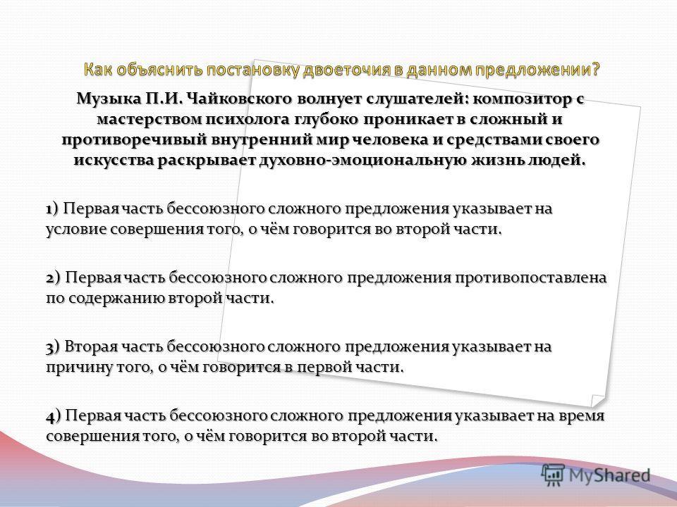 Музыка П.И. Чайковского волнует слушателей: композитор с мастерством психолога глубоко проникает в сложный и противоречивый внутренний мир человека и средствами своего искусства раскрывает духовно-эмоциональную жизнь людей. 1) Первая часть бессоюзног