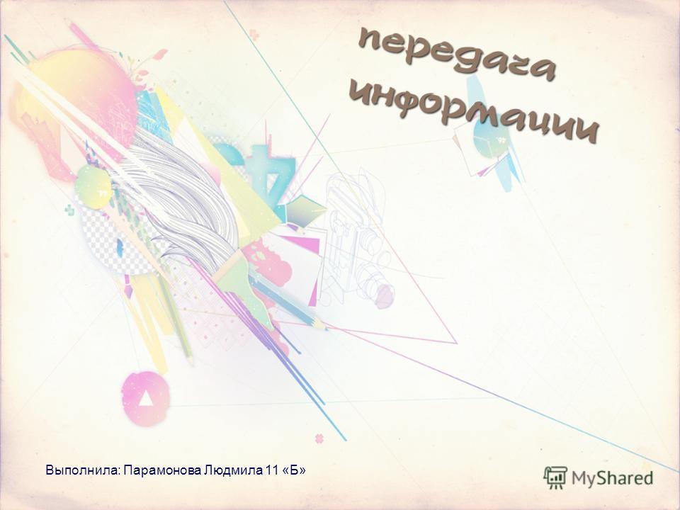 Выполнила: Парамонова Людмила 11 «Б»