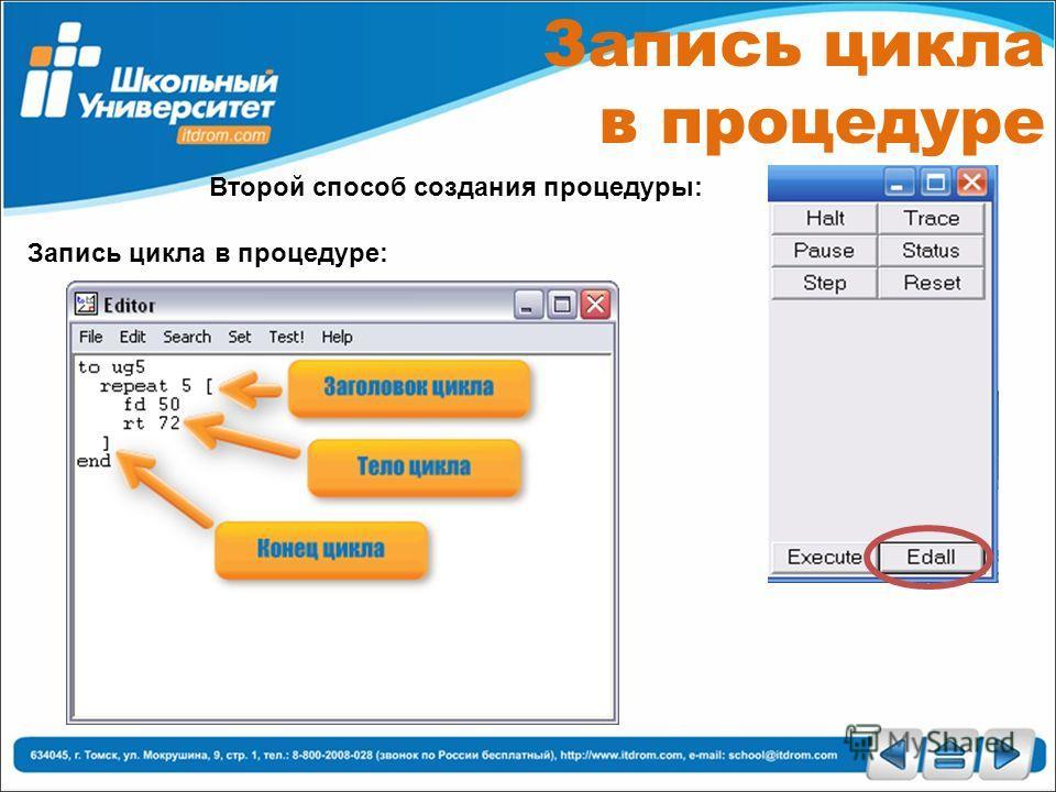Запись цикла в процедуре Второй способ создания процедуры: Запись цикла в процедуре: