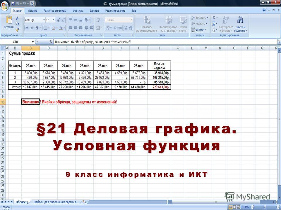§21 Деловая графика. Условная функция 9 класс информатика и ИКТ