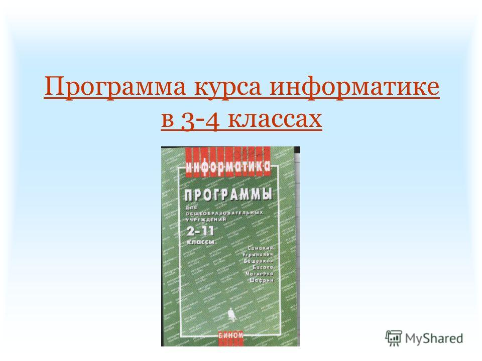 Программа курса информатике в 3-4 классах