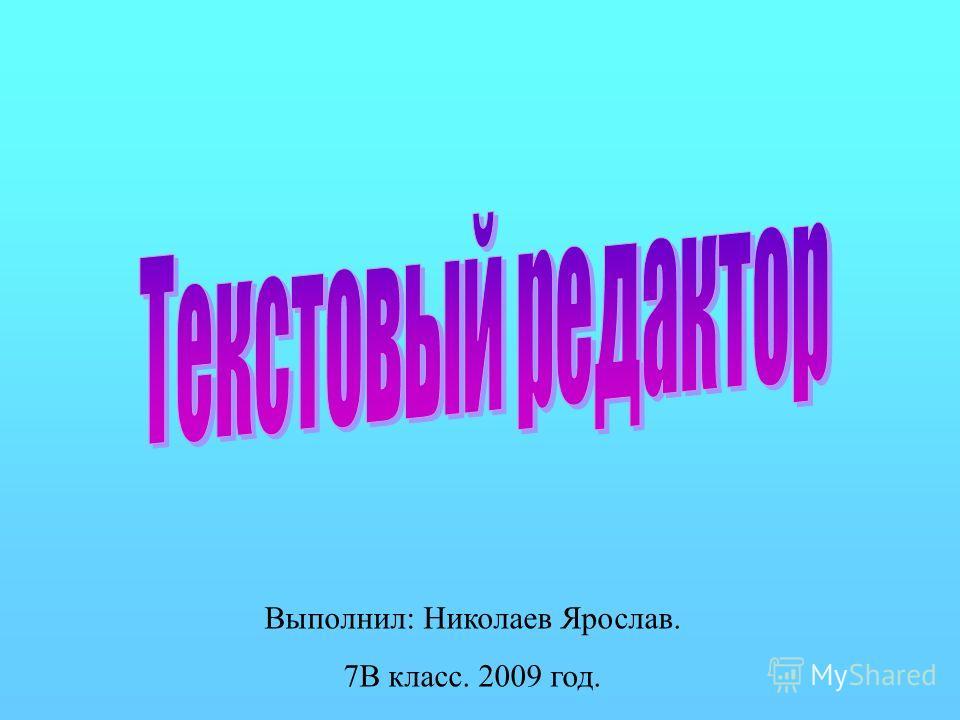 Выполнил: Николаев Ярослав. 7В класс. 2009 год.