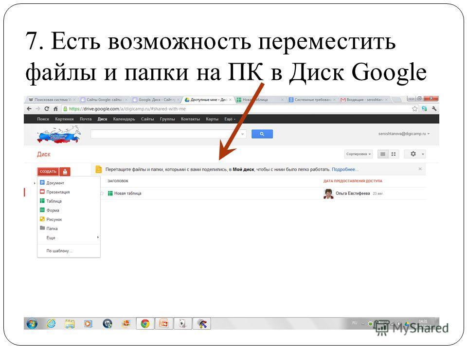 7. Есть возможность переместить файлы и папки на ПК в Диск Google