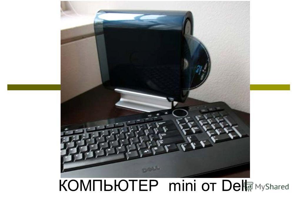 КОМПЬЮТЕР mini от Dell