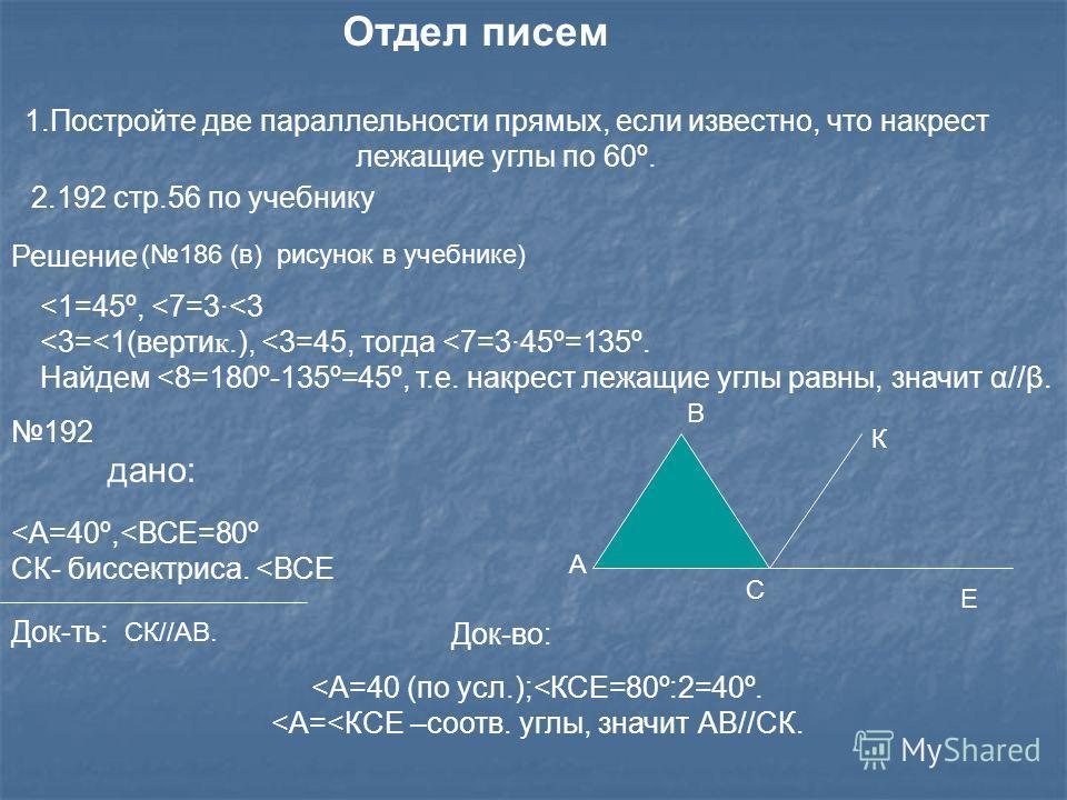 Отдел писем 1.Постройте две параллельности прямых, если известно, что накрест лежащие углы по 60º. 2.192 стр.56 по учебнику Решение (186 (в) рисунок в учебнике)