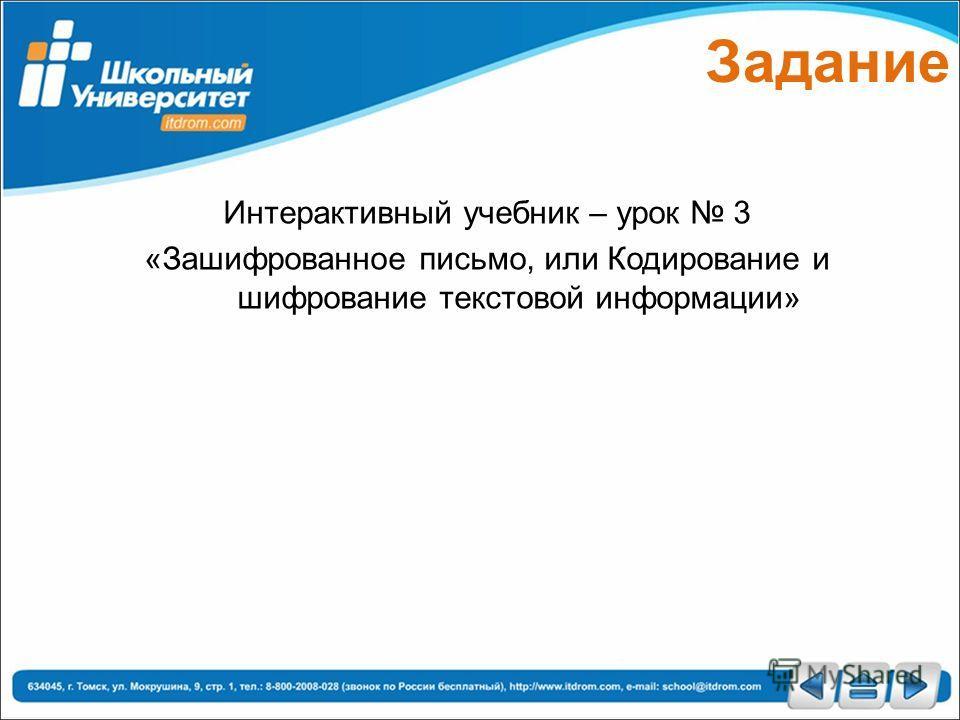 Задание Интерактивный учебник – урок 3 «Зашифрованное письмо, или Кодирование и шифрование текстовой информации»