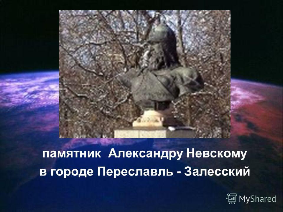памятник Александру Невскому в городе Переславль - Залесский