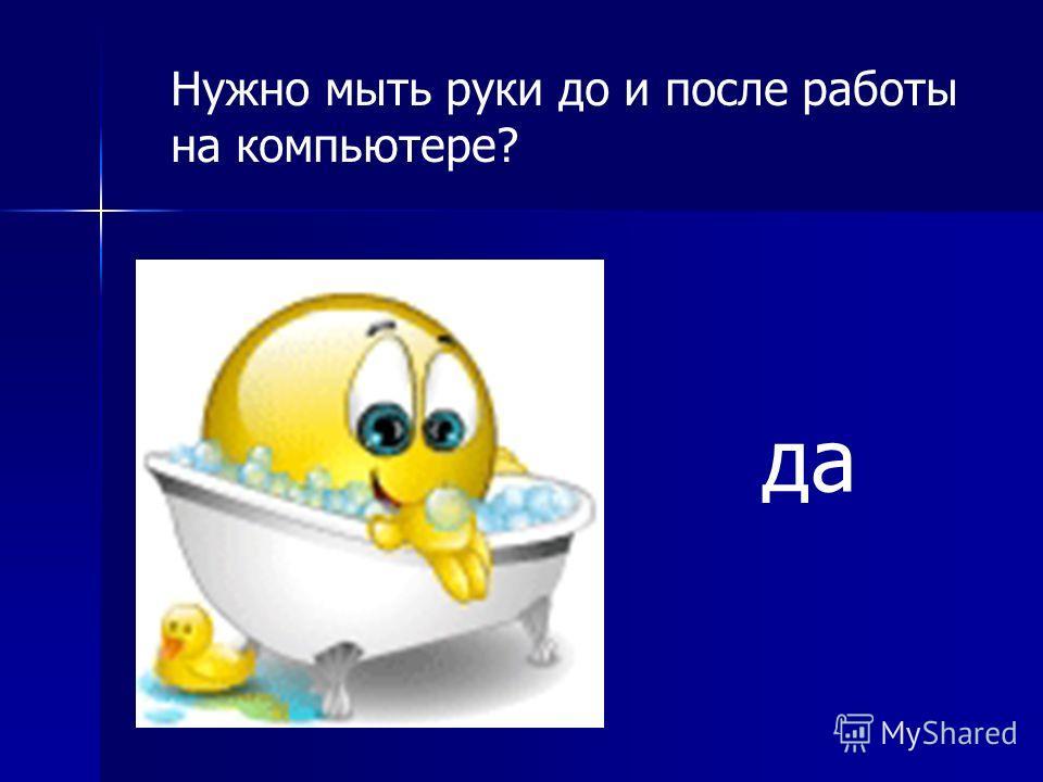 Нужно мыть руки до и после работы на компьютере? да