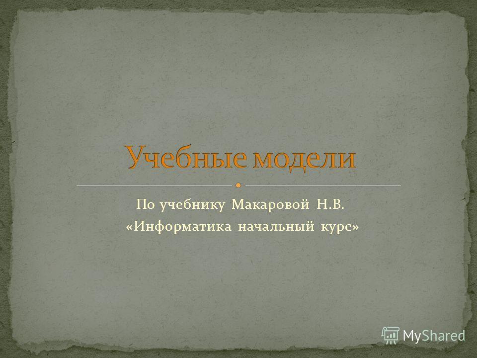 По учебнику Макаровой Н.В. «Информатика начальный курс»