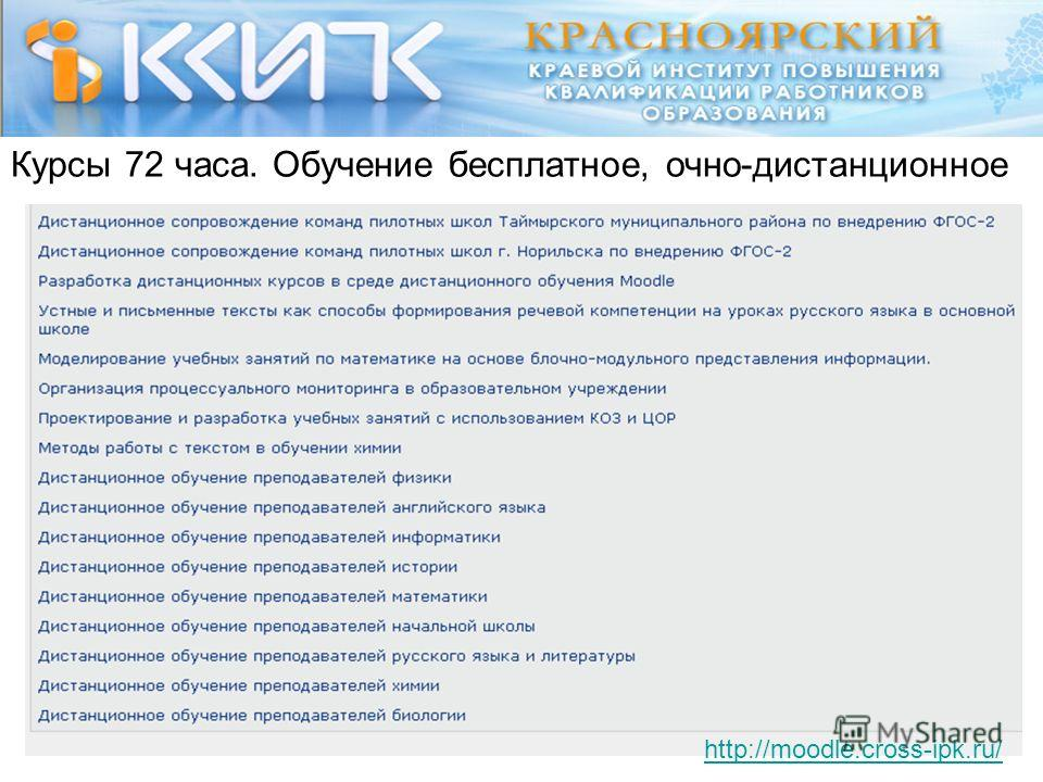 Курсы 72 часа. Обучение бесплатное, очно-дистанционное http://moodle.cross-ipk.ru/