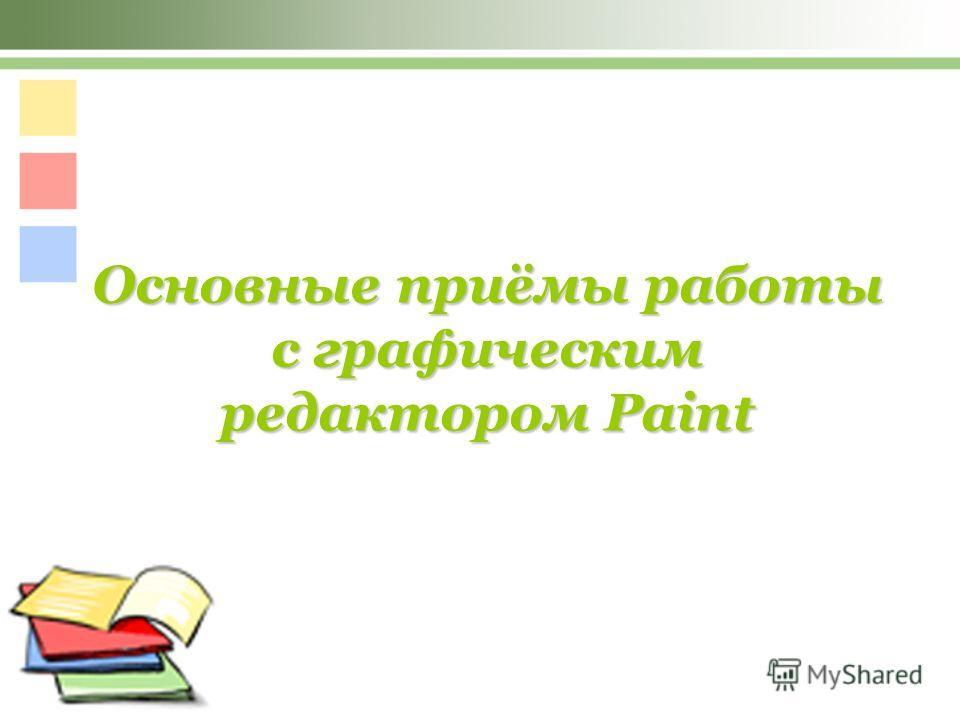 Основные приёмы работы с графическим редактором Paint
