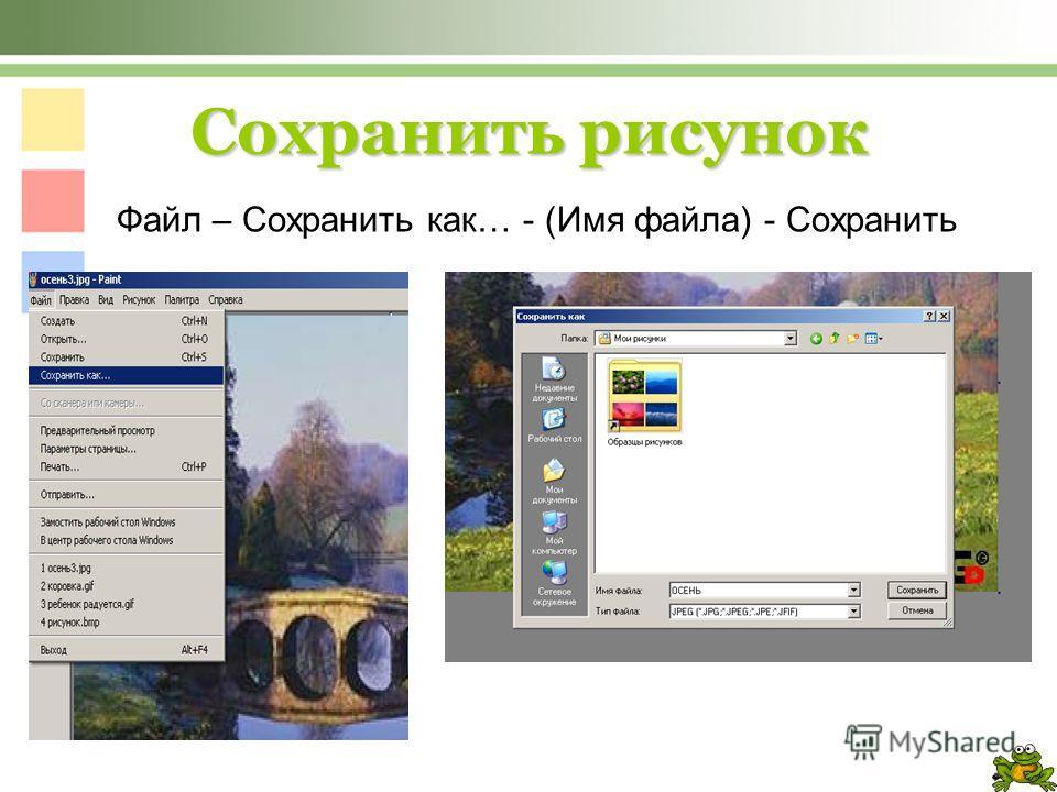 Сохранить рисунок Файл – Сохранить как… - (Имя файла) - Сохранить