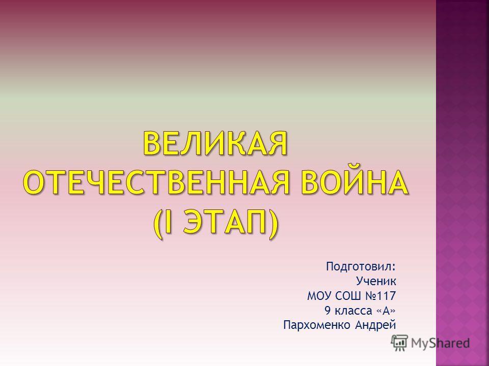 Подготовил: Ученик МОУ СОШ 117 9 класса «А» Пархоменко Андрей