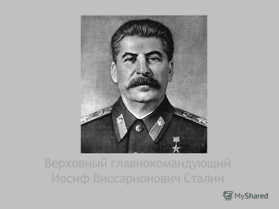 Верховный главнокомандующий Иосиф Виссарионович Сталин