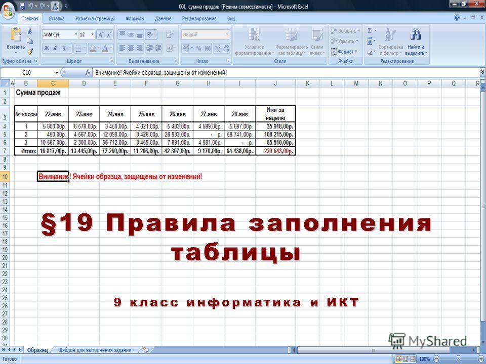 §19 Правила заполнения таблицы 9 класс информатика и ИКТ