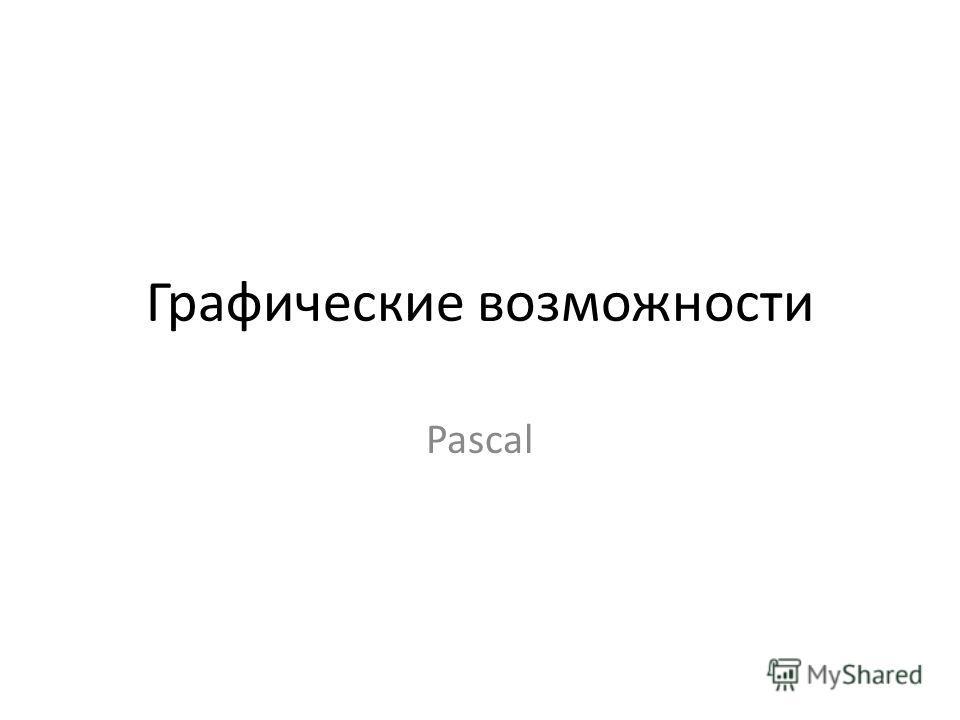 Графические возможности Pascal