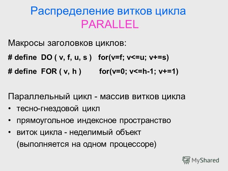 Распределение витков цикла PARALLEL Макросы заголовков циклов: # define DO ( v, f, u, s ) for(v=f; v