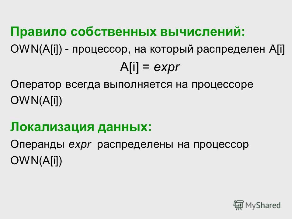 Правило собственных вычислений: OWN(A[i]) - процессор, на который распределен A[i] A[i] = expr Оператор всегда выполняется на процессоре OWN(A[i]) Локализация данных: Операнды expr распределены на процессор OWN(A[i])