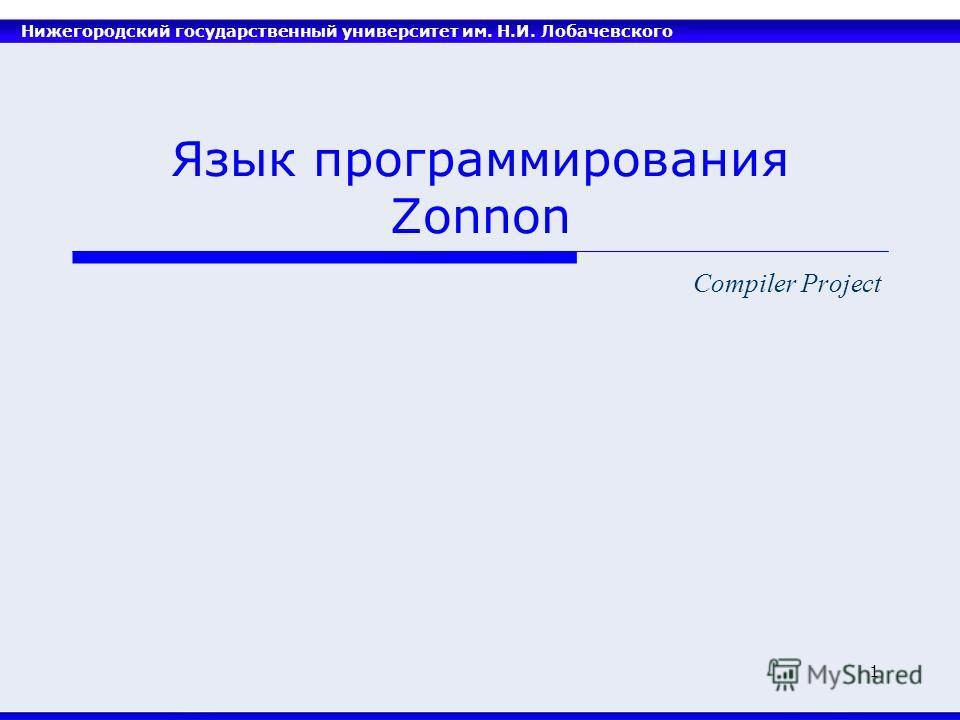 Нижегородский государственный университет им. Н.И. Лобачевского 1 Язык программирования Zonnon Compiler Project