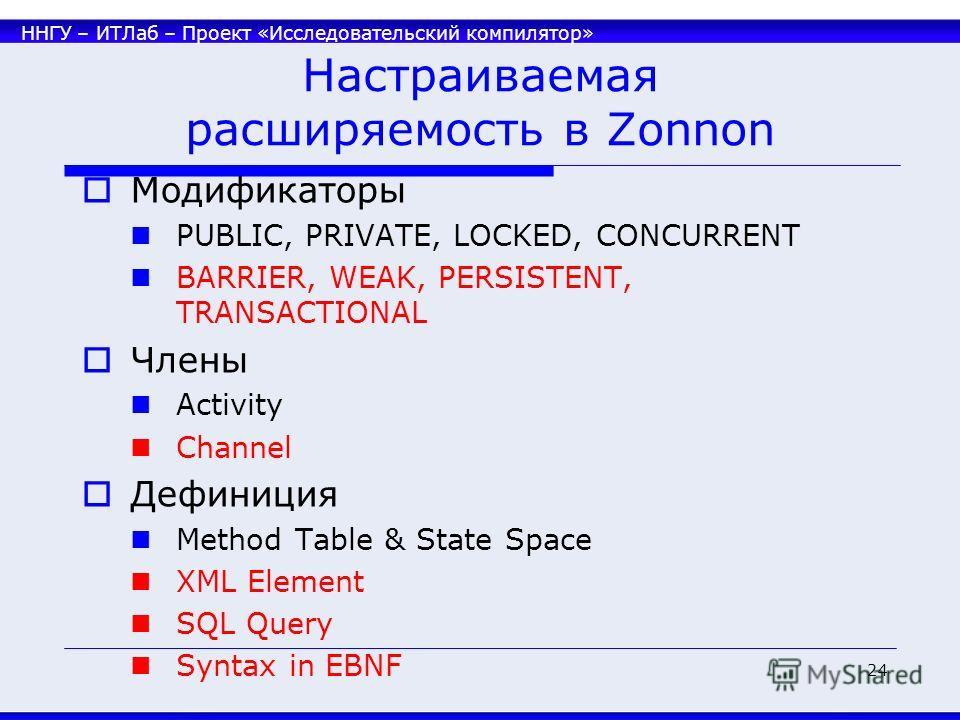 ННГУ – ИТЛаб – Проект «Исследовательский компилятор» 24 Настраиваемая расширяемость в Zonnon Модификаторы PUBLIC, PRIVATE, LOCKED, CONCURRENT BARRIER, WEAK, PERSISTENT, TRANSACTIONAL Члены Activity Channel Дефиниция Method Table & State Space XML Ele