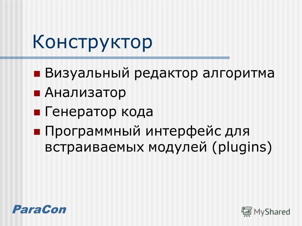 ParaCon Конструктор Визуальный редактор алгоритма Анализатор Генератор кода Программный интерфейс для встраиваемых модулей (plugins)