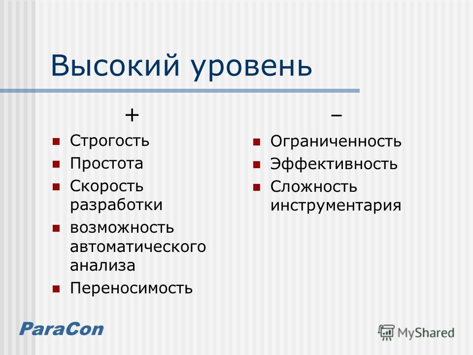 ParaCon Высокий уровень + Строгость Простота Скорость разработки возможность автоматического анализа Переносимость – Ограниченность Эффективность Сложность инструментария