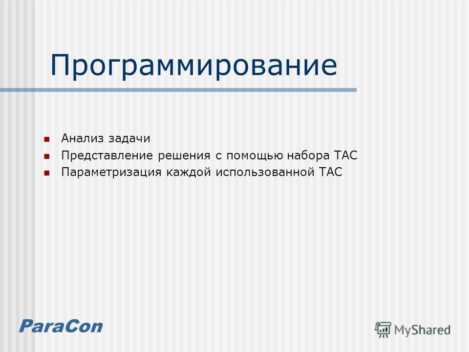 ParaCon Программирование Анализ задачи Представление решения с помощью набора ТАС Параметризация каждой использованной ТАС