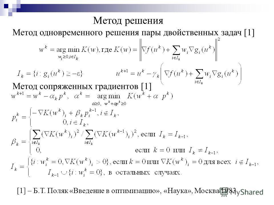 Метод решения Метод одновременного решения пары двойственных задач [1] Метод сопряженных градиентов [1] [1] – Б.Т. Поляк «Введение в оптимизацию», «Наука», Москва 1983.