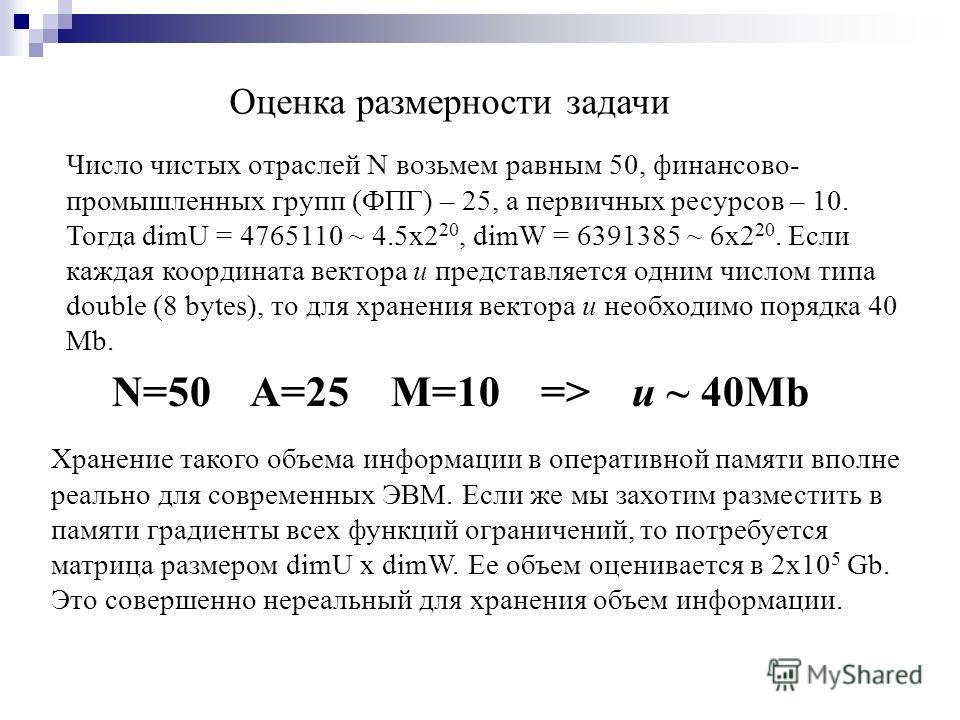 Оценка размерности задачи Число чистых отраслей N возьмем равным 50, финансово- промышленных групп (ФПГ) – 25, а первичных ресурсов – 10. Тогда dimU = 4765110 ~ 4.5x2 20, dimW = 6391385 ~ 6x2 20. Если каждая координата вектора u представляется одним