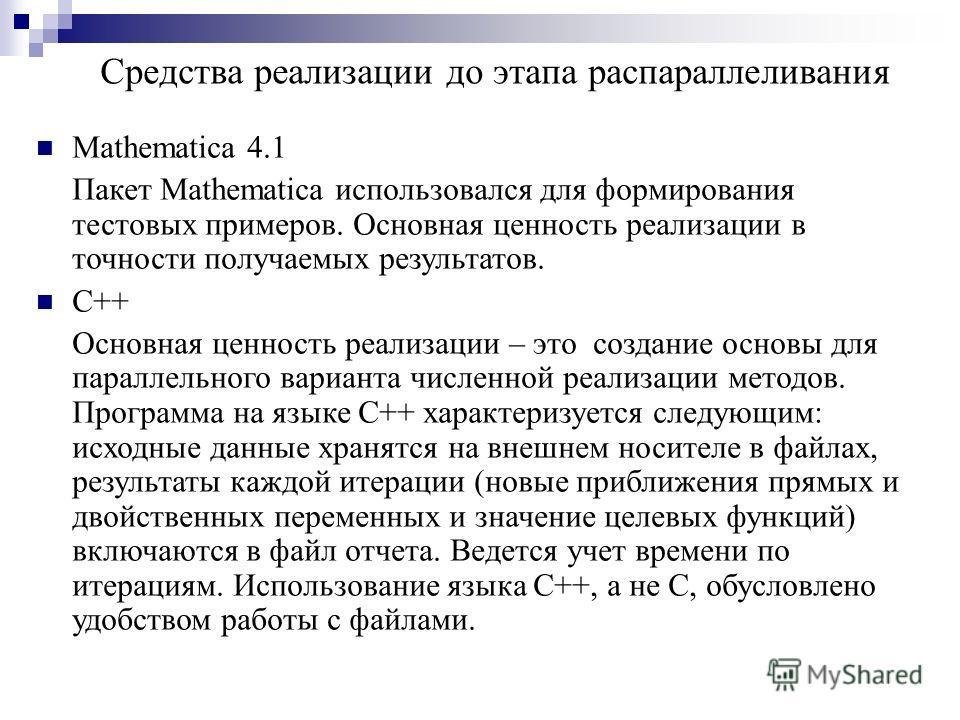 Mathematica 4.1 Пакет Mathematica использовался для формирования тестовых примеров. Основная ценность реализации в точности получаемых результатов. С++ Основная ценность реализации – это создание основы для параллельного варианта численной реализации