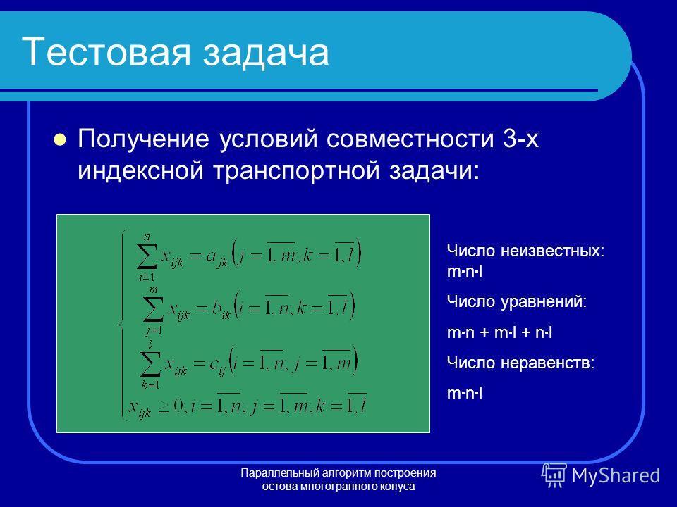 Параллельный алгоритм построения остова многогранного конуса Тестовая задача Получение условий совместности 3-х индексной транспортной задачи: Число неизвестных: m n l Число уравнений: m n + m l + n l Число неравенств: m n l