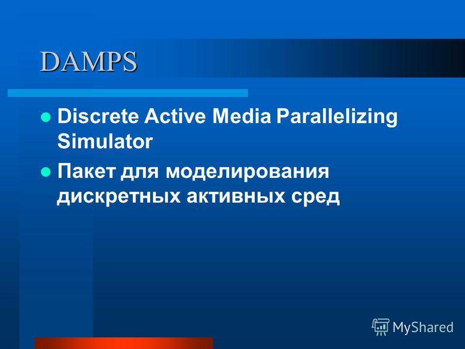 DAMPS Discrete Active Media Parallelizing Simulator Пакет для моделирования дискретных активных сред