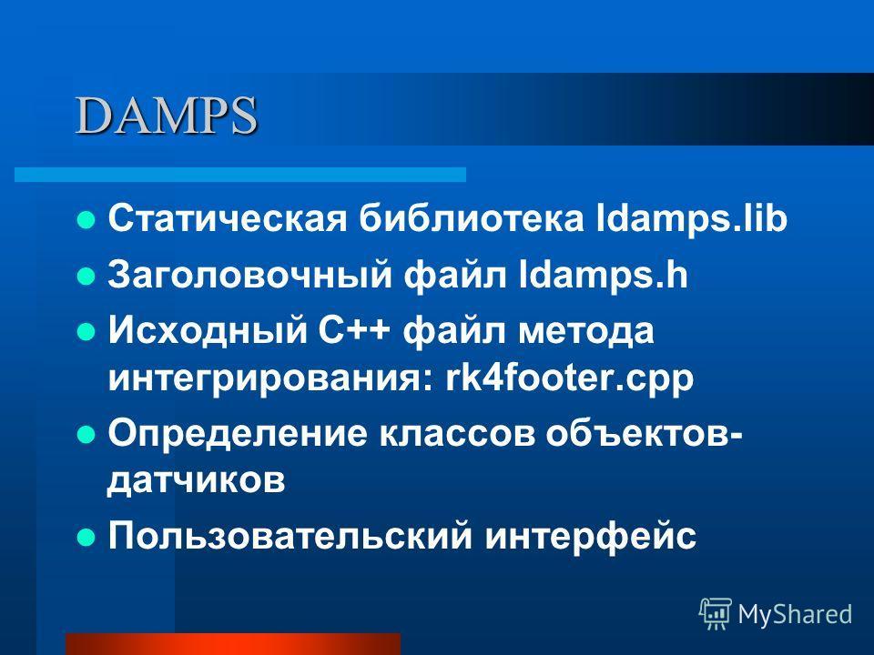 DAMPS Статическая библиотека ldamps.lib Заголовочный файл ldamps.h Исходный C++ файл метода интегрирования: rk4footer.cpp Определение классов объектов- датчиков Пользовательский интерфейс