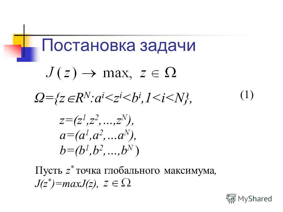 Постановка задачи Ω={z R N :a i