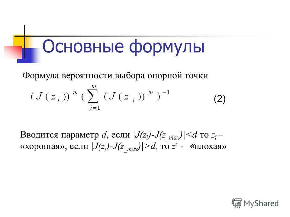 Основные формулы (2) Формула вероятности выбора опорной точки Вводится параметр d, если |J(z i )-J(z _max )| d, то z i - « плохая»