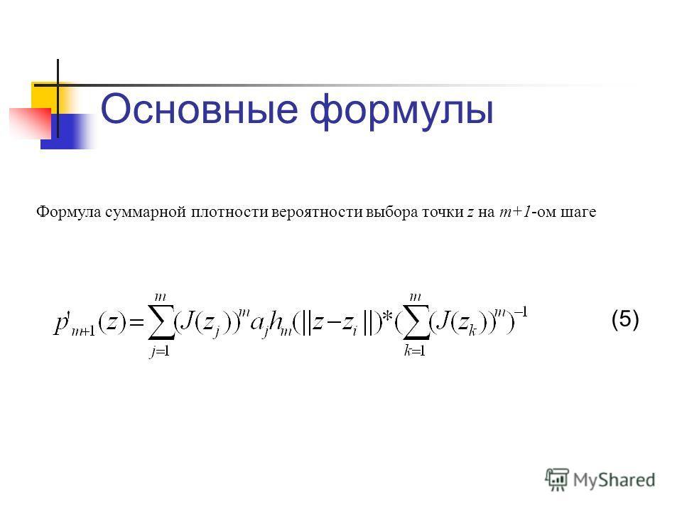 Основные формулы Формула суммарной плотности вероятности выбора точки z на m+1-ом шаге (5)(5)