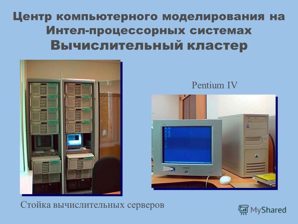 Центр компьютерного моделирования на Интел-процессорных системах Вычислительный кластер Pentium IV Стойка вычислительных серверов