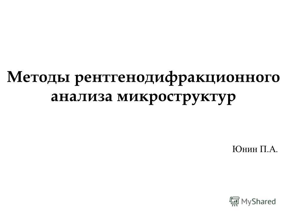 Методы рентгенодифракционного анализа микроструктур Юнин П.А.