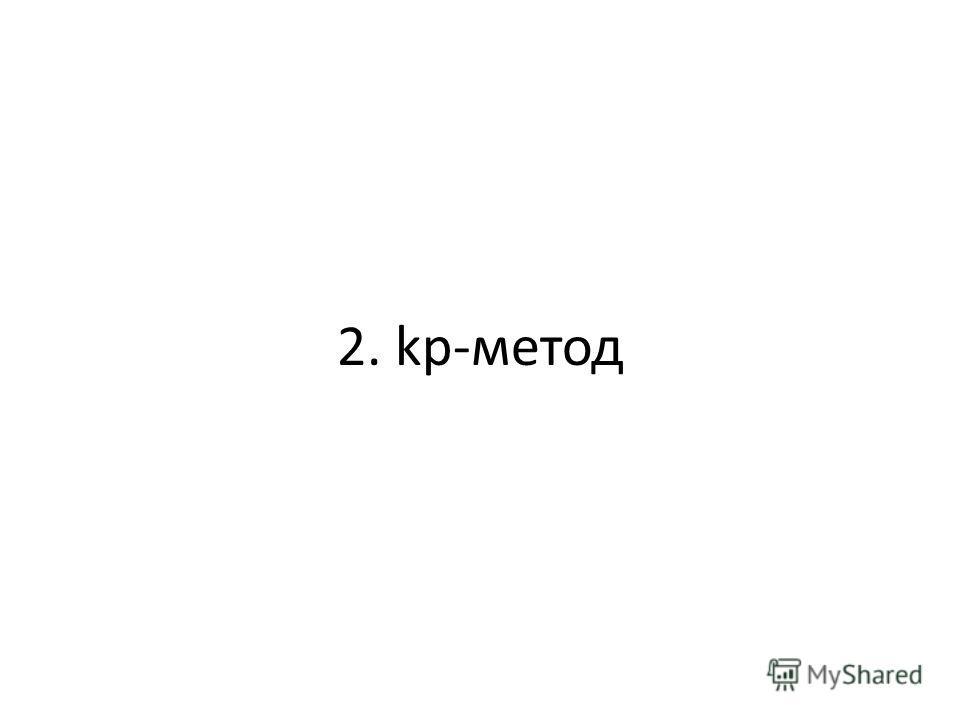 2. kp-метод