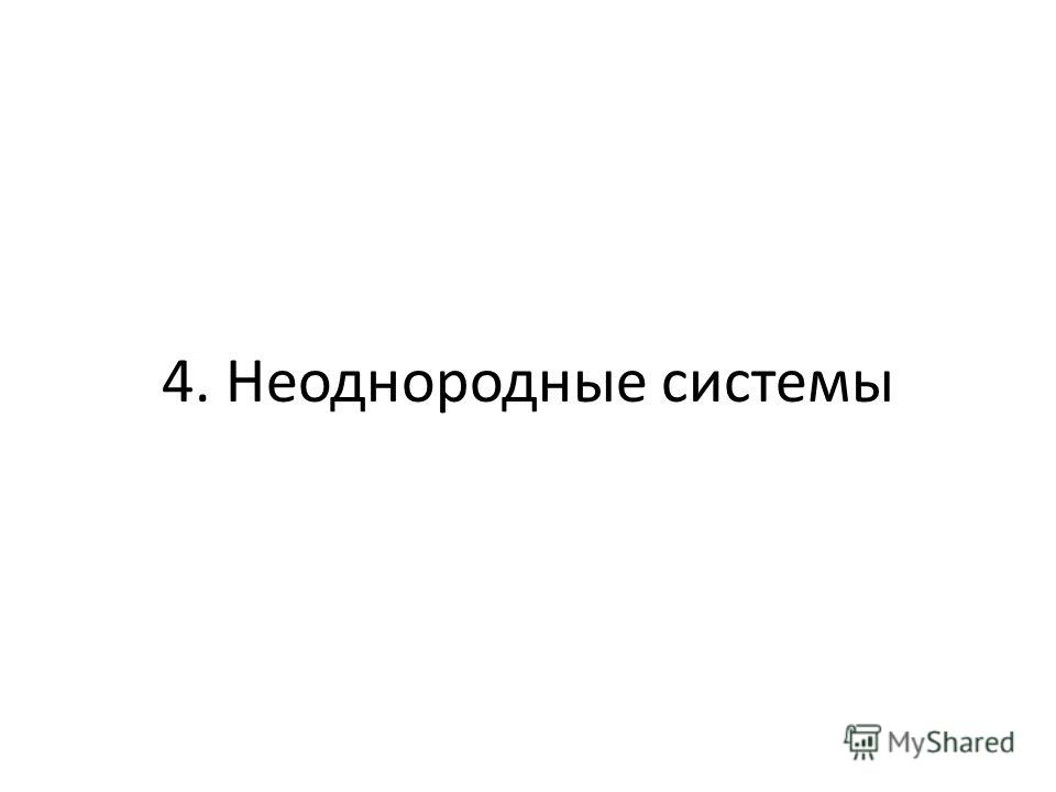 4. Неоднородные системы