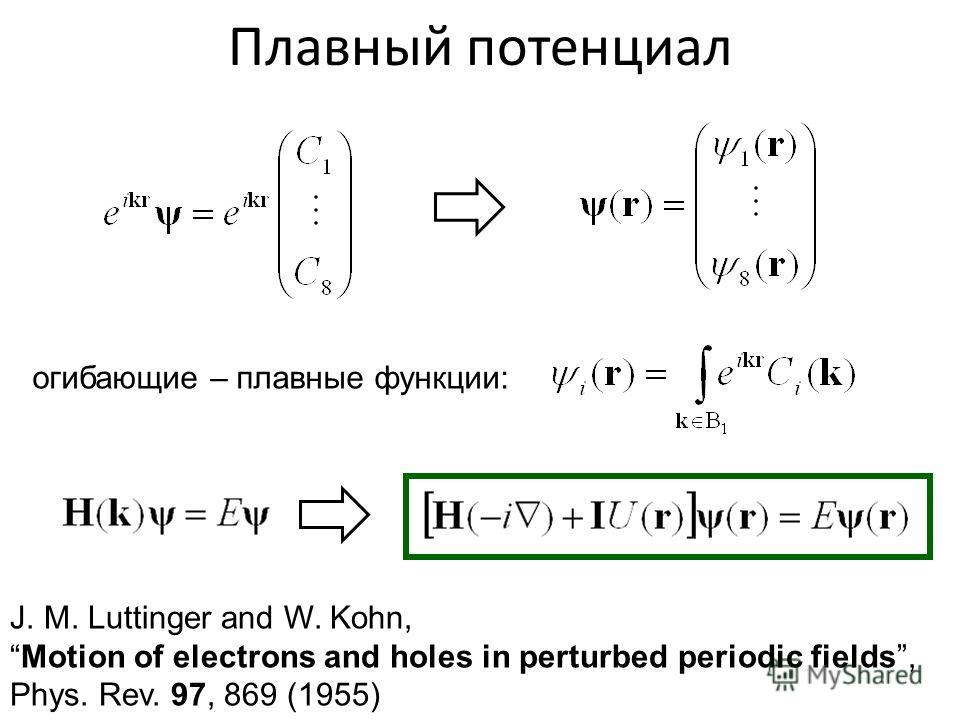 Плавный потенциал огибающие – плавные функции: J. M. Luttinger and W. Kohn,Motion of electrons and holes in perturbed periodic fields, Phys. Rev. 97, 869 (1955)