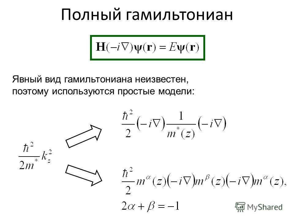 Полный гамильтониан Явный вид гамильтониана неизвестен, поэтому используются простые модели: