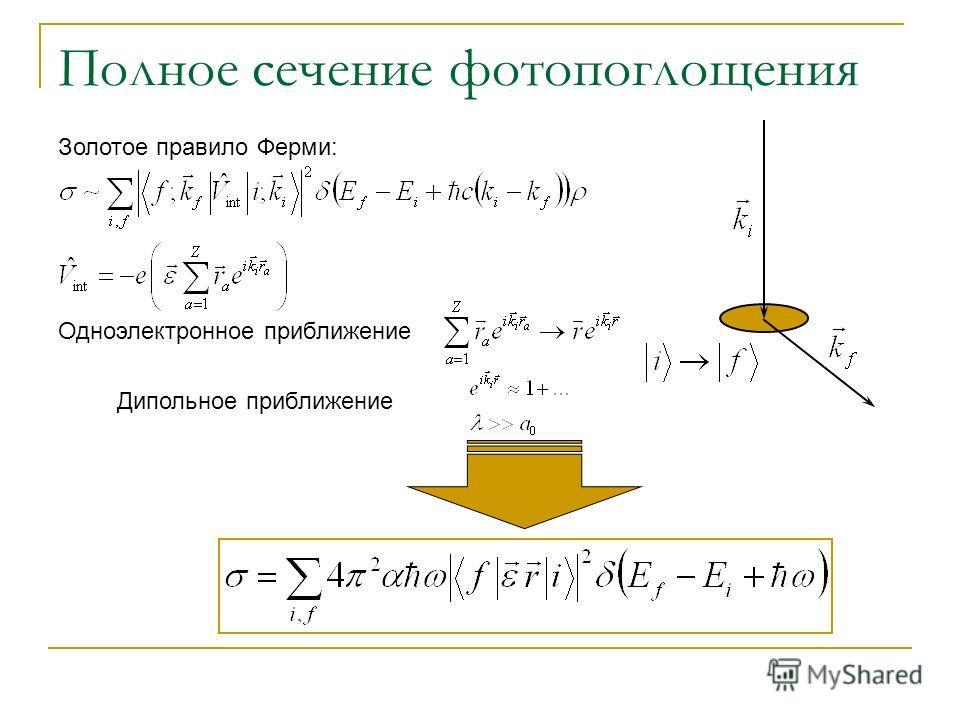 Полное сечение фотопоглощения Дипольное приближение Золотое правило Ферми: Одноэлектронное приближение