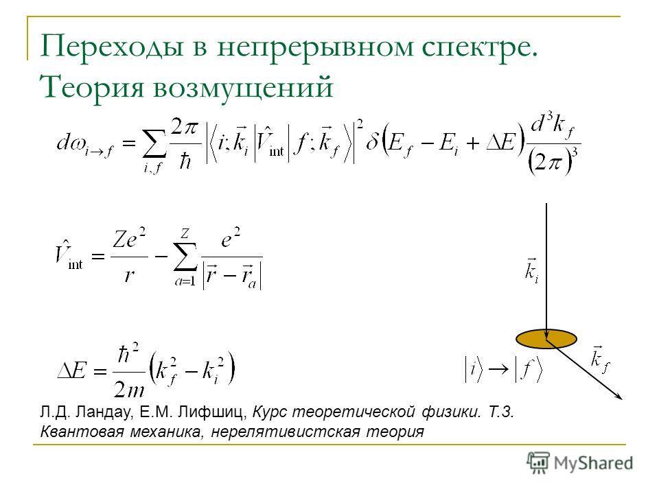 Переходы в непрерывном спектре. Теория возмущений Л.Д. Ландау, Е.М. Лифшиц, Курс теоретической физики. Т.3. Квантовая механика, нерелятивистская теория