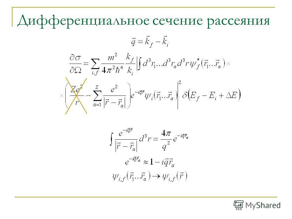 Дифференциальное сечение рассеяния
