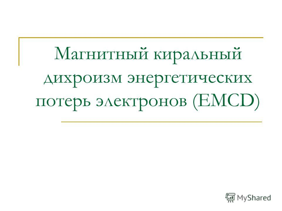 Магнитный киральный дихроизм энергетических потерь электронов (EMCD)