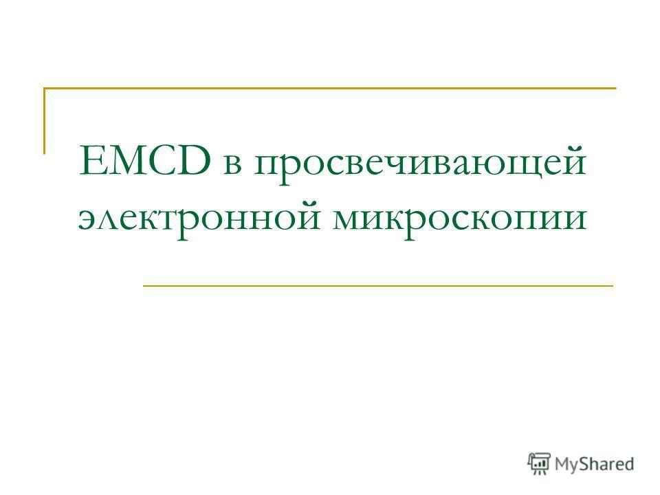 EMCD в просвечивающей электронной микроскопии