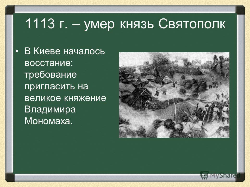 1113 г. – умер князь Святополк В Киеве началось восстание: требование пригласить на великое княжение Владимира Мономаха.