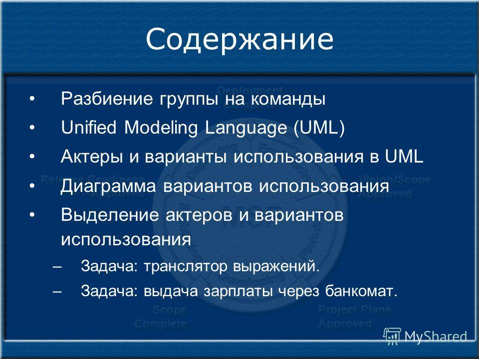 Содержание Разбиение группы на команды Unified Modeling Language (UML) Актеры и варианты использования в UML Диаграмма вариантов использования Выделение актеров и вариантов использования –Задача: транслятор выражений. –Задача: выдача зарплаты через б