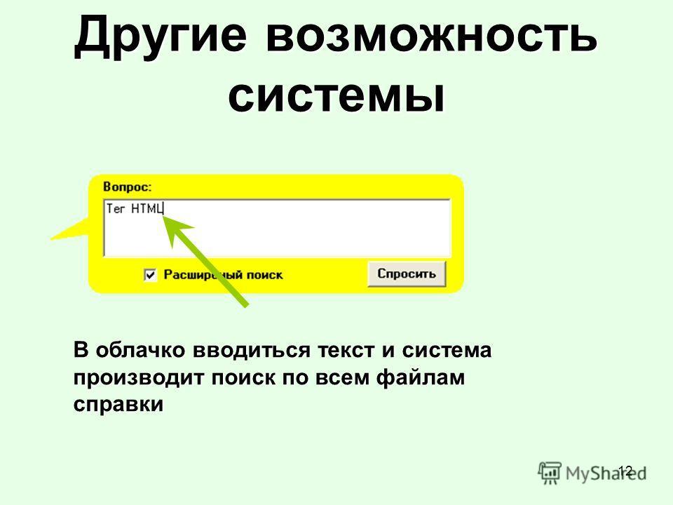 12 Другие возможность системы В облачко вводиться текст и система производит поиск по всем файлам справки